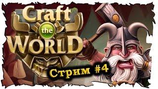 getlinkyoutube.com-Craft The World ( Стрим #4 )