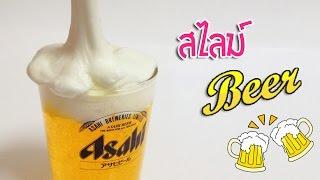 สอนทำสไลม์ฟองเบียร์ เหมือนจริง | DiY fake beer slime