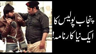 Punjab Police Funny Videos    Punjab Police Funny Clips Urdu/ Hindi