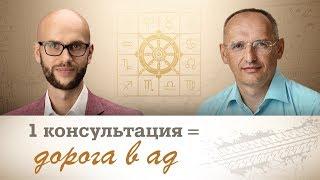Об этике и консультациях ведического астролога. Олег Торсунов и Дмитрий Бутузов