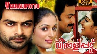 getlinkyoutube.com-Veeralipattu | വീരാളിപട്ടു | latest Malayalam Movie 2015 | Prithviraj | Murali | Padmapriya