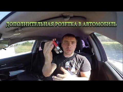Установка дополнительной розетки прикуривателя в автомобиль Extra cigarette lighter socket in the c