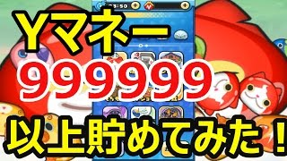 getlinkyoutube.com-【妖怪ウォッチぷにぷに】Yマネー999999の次はコレだ!