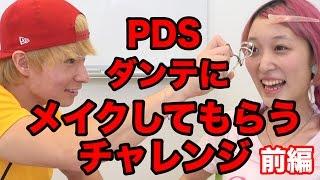 getlinkyoutube.com-PDSダンテにメイクしてもらうチャレンジ【前編】 PDS Dante does my make up!