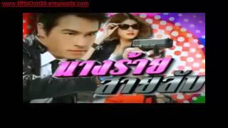 getlinkyoutube.com-مسلسل التايلندي Nang Rai Sai Lab الحلقة الأولى