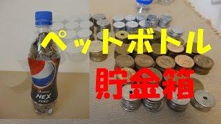 getlinkyoutube.com-ペットボトル貯金箱が一杯になったので開封してみた