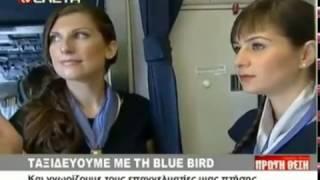 """getlinkyoutube.com-Ταξιδεύοντας """"ΠΡΩΤΗ ΘΕΣΗ"""" με την Bluebird Airways"""