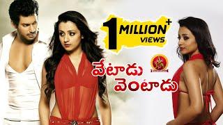 Vetadu Ventadu Latest Telugu Full Movie || Vishal, Trisha Krishnan, Sunaina || Samar Full Movie