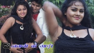 getlinkyoutube.com-Jawani Ke Gadi | जवानी के गाड़ी | Baba Rangila | Indu Sonali | Bhojpuri Hot Songs