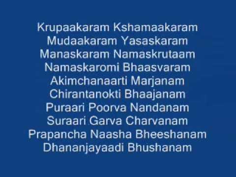Sri Ganesa Pancharatnam by M S