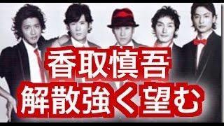 getlinkyoutube.com-SMAP解散真相、香取慎吾ヤバイ奴だった!?衝撃事実発覚
