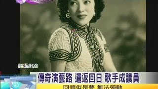 getlinkyoutube.com-2014.09.21文茜的世界周報/李香蘭東京病逝 傳奇一生落幕