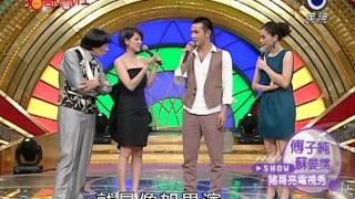 【豬哥會社125】傅子純 蘇晏霈 蕭煌奇 李佳薇 你是我的眼~2/4