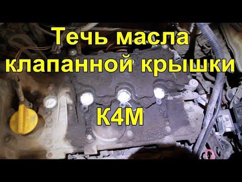 Рено Меган 2 Устранение течи клапанной крышки