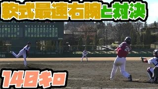 getlinkyoutube.com-MAX145キロ前沢投手VSクーニン&徳田でチーム唯一の得点