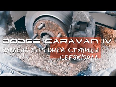 Меняю переднюю ступицу на Dodge Caravan IV