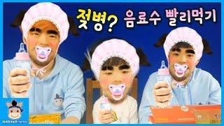 getlinkyoutube.com-젖병 으로 음료수 빨리 먹기 대결!? 아재 아기 변신 (귀요미 주의ㅋ) ♡ 보니비노 음료수 먹방 챌린지 놀이 feeding bottle | 말이야와친구들 MariAndFriends