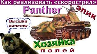 getlinkyoutube.com-Panther Хозяка полей! Как играть и реализовать скорострельную пушку? Пантера - ВЫСШИЙ пилотаж!