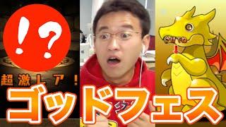 getlinkyoutube.com-【パズドラ】3200万DL記念ゴッドフェスでついにあのモンスターゲット!?