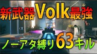 getlinkyoutube.com-【IW 実況】 奈々様ファンが行く 新武器Volkは強武器?ノーアタで63キル!part 13  ドミネーション【ななか】