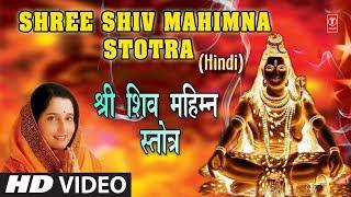 शिव महिम्न स्तोत्र Shiv Mahimn Stotra In Hindi By Anuradha Paudwal I HD Video I Shiv Mahimn Stotram