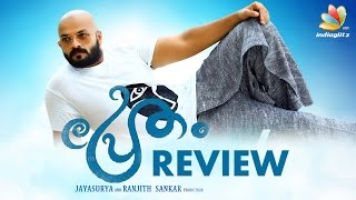 Pretham Full Movie Review | Jayasurya, Aju varghese,
