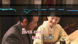 getlinkyoutube.com-Wii カラオケ U - (カバー) 酒よ