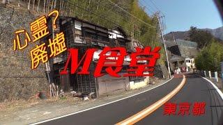 getlinkyoutube.com-【心霊?廃墟】 M食堂