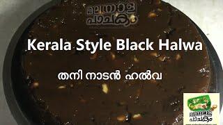getlinkyoutube.com-Kerala Style Black Halwa | Shinil Kumar | Malayala Pachakam (English Subtitles)