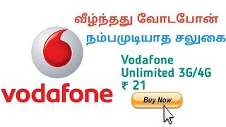 Vodafone Unlimited 3G/4G Data Offer ₹ 21
