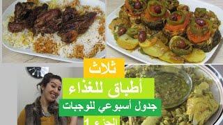 getlinkyoutube.com-3 أطباق للغذاء 🍅🍆   #جدول_أسبوعي_للوجبات الجزء 1 📅