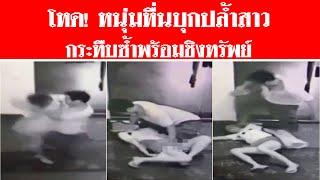 getlinkyoutube.com-โหด คลิปหนุ่มหื่นบุกปล้ำสาวกระทืบซ้ำพร้อมชิงทรัพย์ สดใหม่ไทยแลนด์ ช่อง2