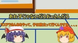 getlinkyoutube.com-【ゆっくり茶番】ジャンケンポン!【ゆっくりコラボ】