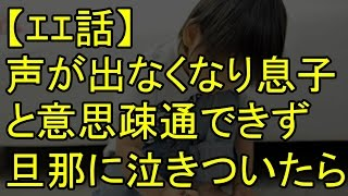 getlinkyoutube.com-【エエ話】声が出なくなり息子と意思疎通できず旦那に泣きついたら…