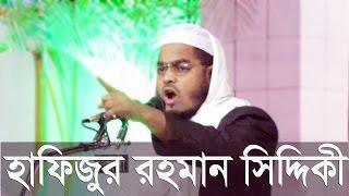 Bangla Waz 2016 | Hafijur Rahman Siddiki | আপনার জীবন বদলে দিতে এই ওয়াজটি ই  যথেষ্ট। সেরা বাংলা ওয়াজ