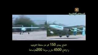 getlinkyoutube.com-الطائرات السورية دون طيار | Syrian UAV