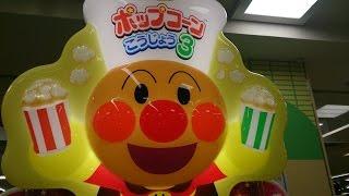 getlinkyoutube.com-アンパンマン ポップコーンこうじょう 3 Anpanman Popcorn Machine 3