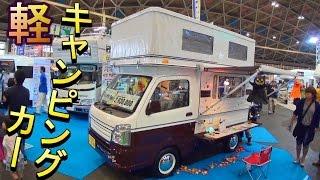 getlinkyoutube.com-軽キャンピングカー キャリー エブリー ウェイク