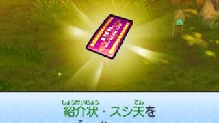 getlinkyoutube.com-妖怪ウォッチ3 連動1回だけで妖楽チケットを何枚も手に入れる方法! #103