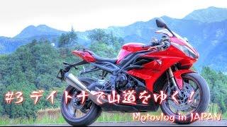 getlinkyoutube.com-デイトナ675 で山道をゆく | Triumph DAYTONA675【モトブログ】