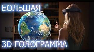 getlinkyoutube.com-Это фантастика!!! Большая 3D голограмма своими руками | Модная жизнь