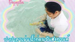 getlinkyoutube.com-คลิปปาปาภาเล่นน้ำก่อน วันสงกรานต์ By ปาปา ภา Thailand