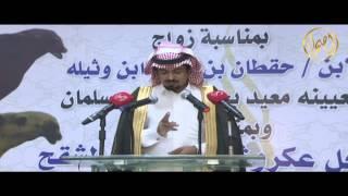 """getlinkyoutube.com-قصيدة الشاعر. حامد بن سمحه القحطاني في حفل """"ال وثيلة"""""""