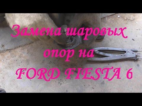 Как поменять шаровые опоры на примере Ford Fiesta