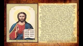 getlinkyoutube.com-Молитва для наказания обидчиков и врагов. Псалом 108 - Возмездие врагам.