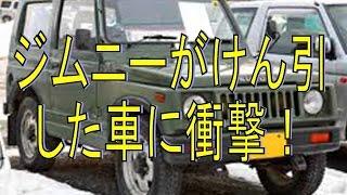 getlinkyoutube.com-海外の反応「スズキ・ジムニーが大雪の中牽引したものとは?」日本の軽自動車のパワーに外国人衝撃!