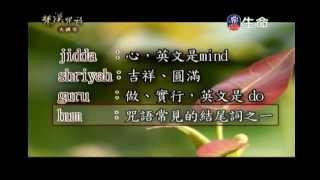 getlinkyoutube.com-梵漢咒語大講堂_林光明老師教授_百字明咒(2/2)