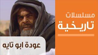 getlinkyoutube.com-مسلسل عوده أبو تايه - الحلقة الاولى