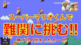 getlinkyoutube.com-【コロコロ爆笑マリオメーカー】地面がない!?飛びすぎステージでほとばしる命!神ステージにコロコロが挑戦!