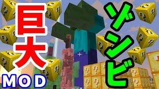 〔マイクラ〕巨大ゾンビ出現!ラッキーブロック恐ろしすぎる!!(マインクラフトMOD)
